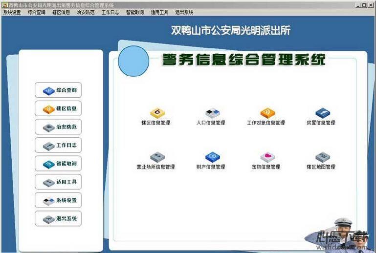 警务信息管理系统 v10.0 官方版