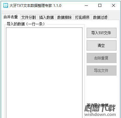 大牙TXT文本数据整理专家 v2.01 官方版