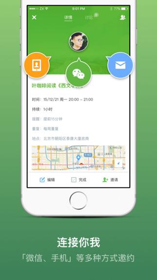 朝夕日历app v1.2
