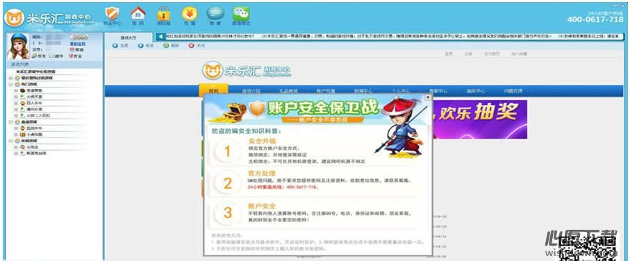 米乐汇游戏 v1.0.0.52 官方版