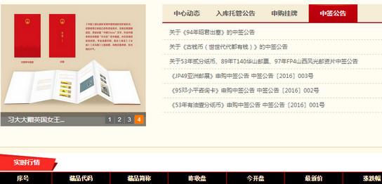 西安文交所手机版 v2.0.6