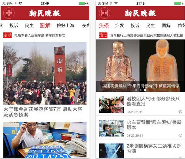 新民晚报iphone版 V3.5