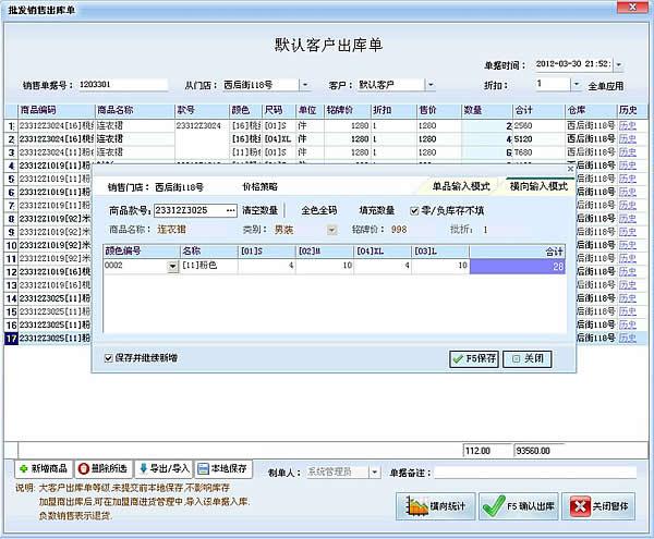 Esale服装批发销售管理软件 v7.6.2.2 免费版