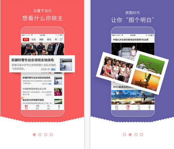 中国新闻网iphone版 V5.2.0