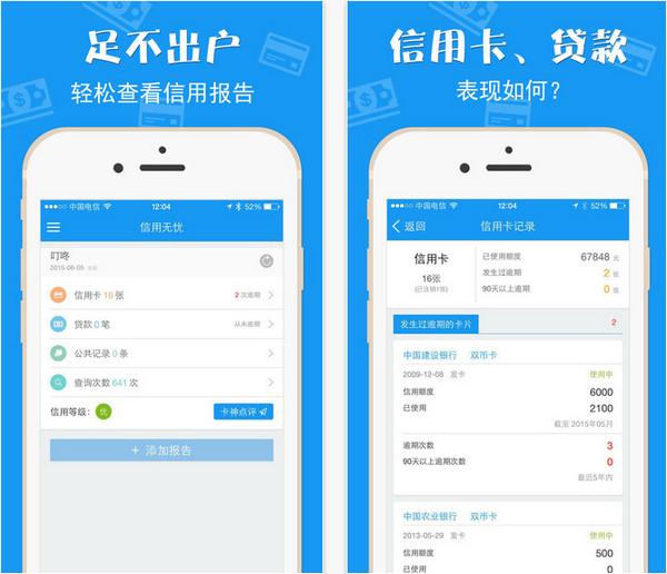 信用无忧iphone版 V1.0.5