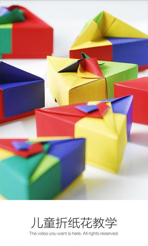 兒童折紙花教學 v3.6.2