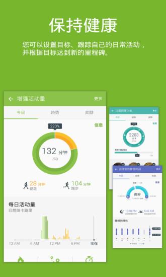联想u健康手机版 v1.0.1