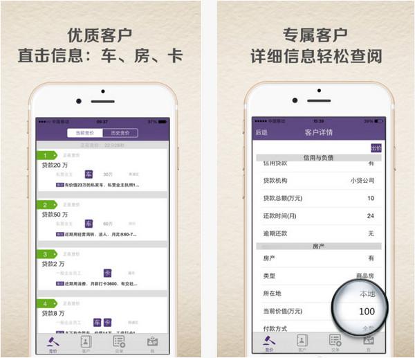 直达贷iphone版 V2.3.7.0