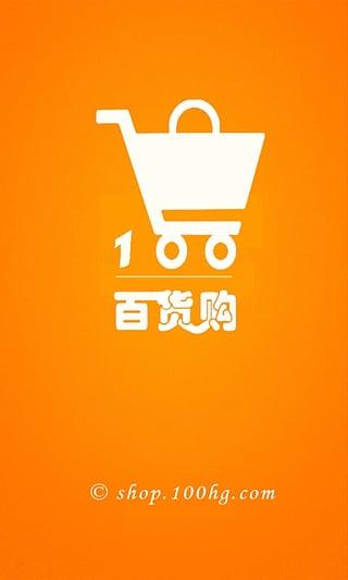 百货购v1.04_wishdown.com
