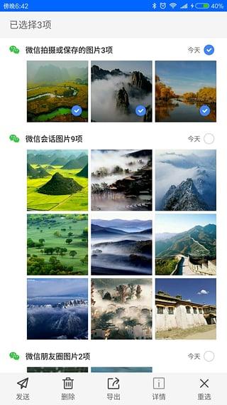 WeChat Trace微信痕迹
