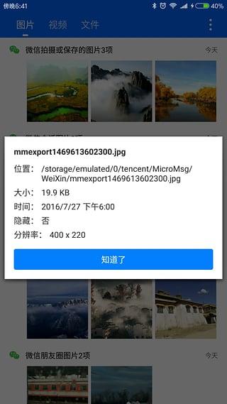 WeChat Trace微信痕迹v1.0.5_wishdown.com