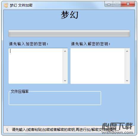 梦幻文件加密软件v3.7.6.20 绿色版_wishdown.com
