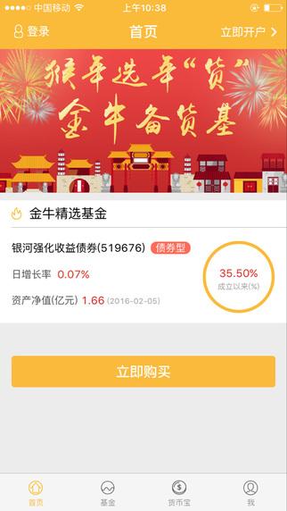 金牛理财iphone版 V1.0.7