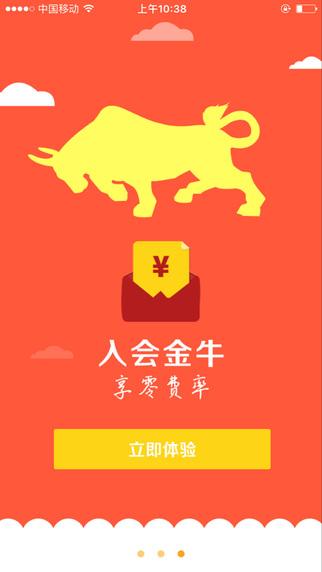 金牛理财iphone版V1.0.7_wishdown.com