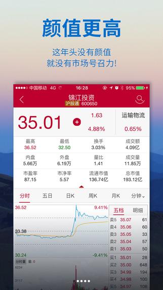中泰齐富通iphone版 V3.30.212