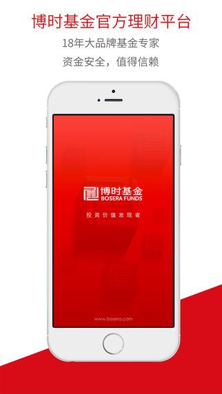 博时基金iphone版 V2.0