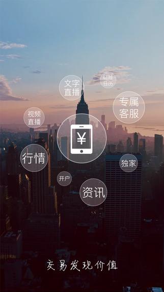 交易街iphone版 V2.4.0