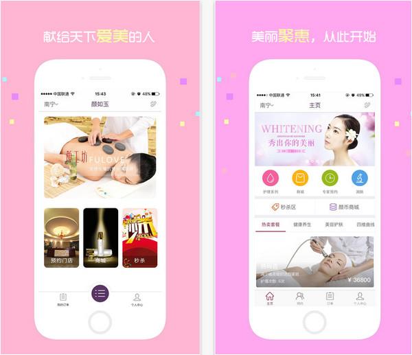 颜如玉iphone版 V2.1.0