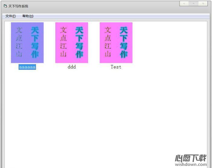 天下小说写作系统 v1.0 官方版