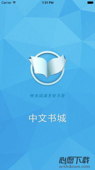 中文书城iphone版 v1.0.4 官方版