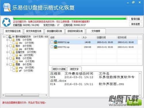 乐易佳U盘提示格式化恢复软件 v5.2.1 官方版