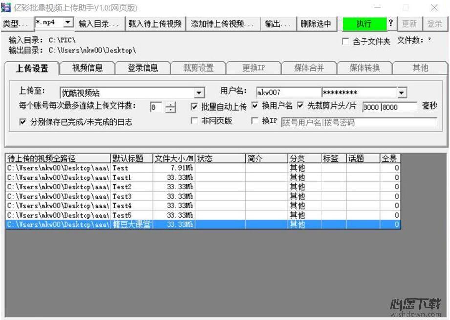 亿彩批量视频上传助手 v1.0 官方版
