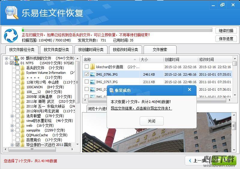 乐易佳文件恢复软件 v5.2.1 官方版