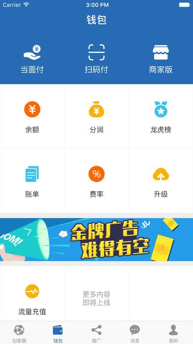 联合钱包app v2.2.5