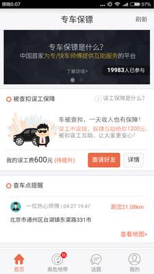 專車保鏢app v3.5.0