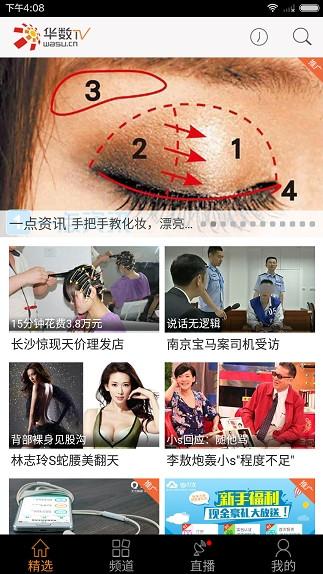 华数手机电视 v4.2.0.4