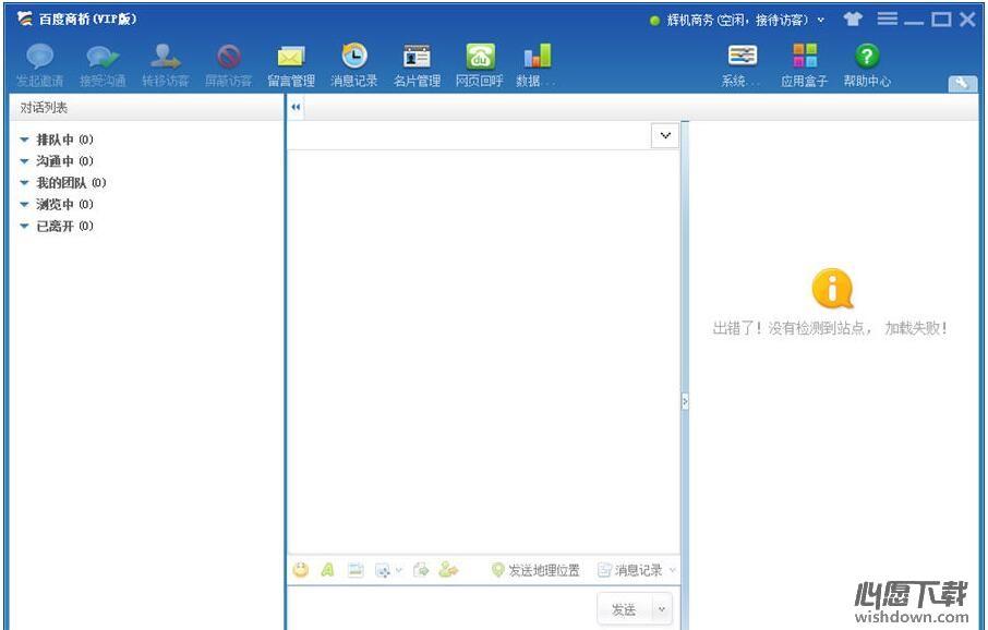 百度商桥电脑版 v1.8.10.1 官方最新版