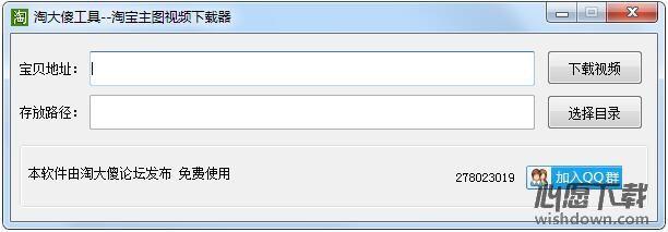 淘大傻淘宝主图视频下载器 v1.0 官方版