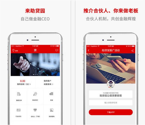 助贷园iphone版 v1.1.3