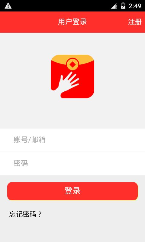 红包说 v1.0.1