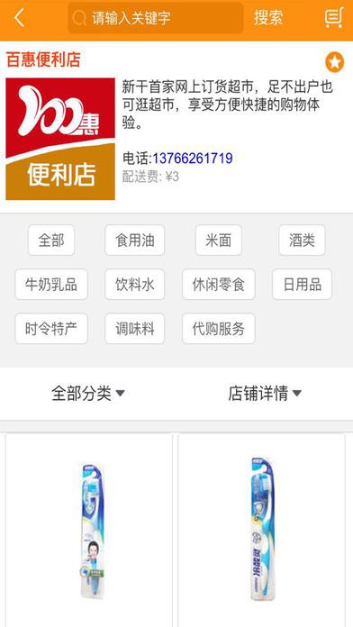 百惠同城購iphone版 V2.0.21