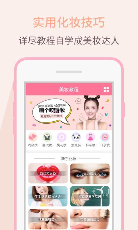 美妆教程 v1.0.0