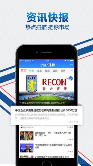 中新经纬iphone版 V2.3.1