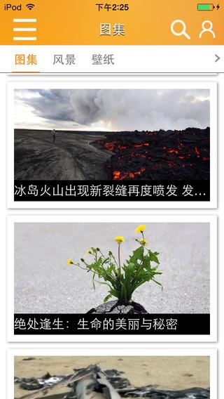 熊猫新闻iphone版 V1.3.52