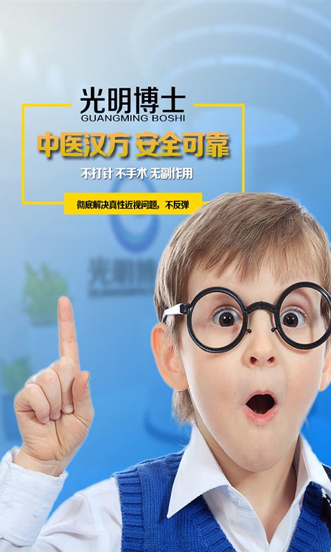 光明博士商城v3.3_wishdown.com