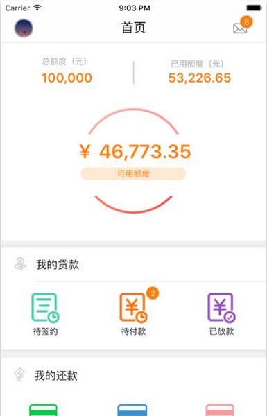 美易分iphone版 v1.2.2