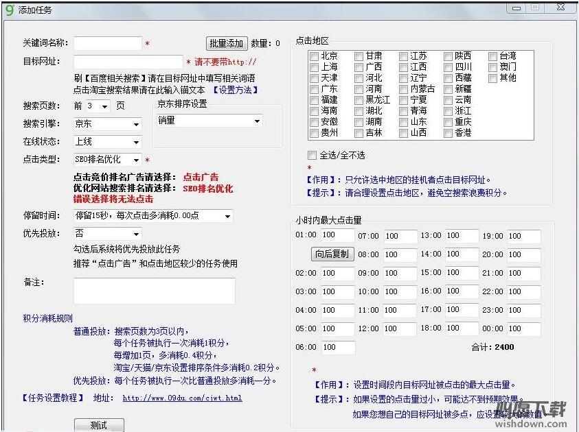 京东搜索排名点击软件 v6.1 官方版