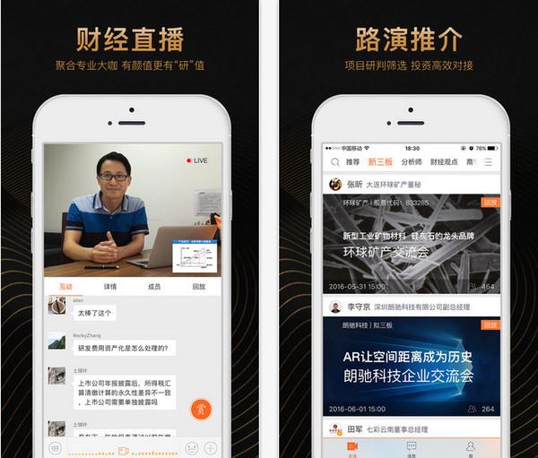 进门财经iphone版 v3.0.5