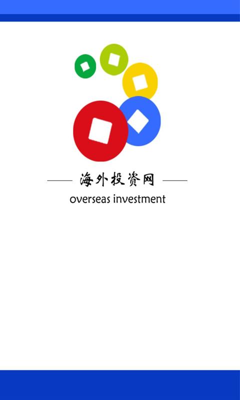 海外投资网 v1.0