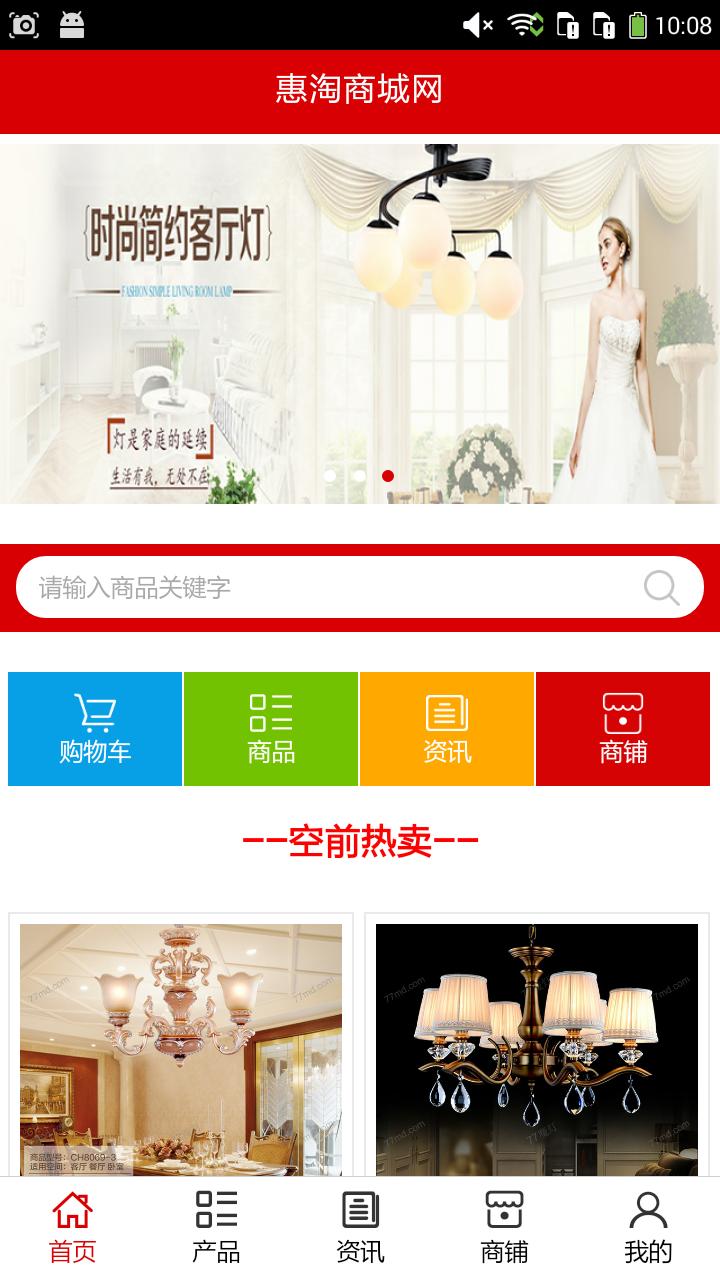 惠淘商城网 v5.0.0