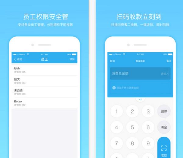 阿里旅行商家版iphone版 v1.1.0