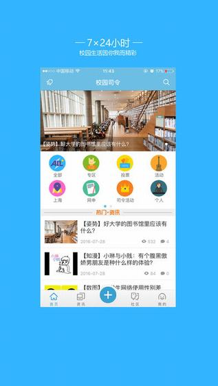 校園司令iphone版 V4.0