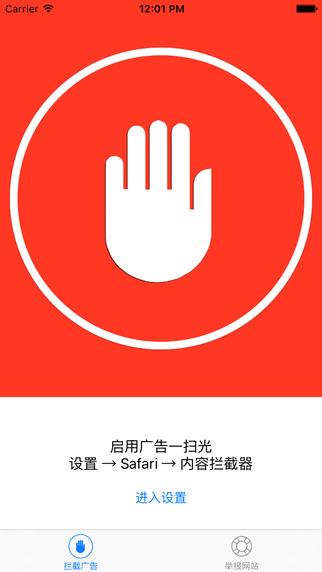 广告一扫光iphone版 V1.5