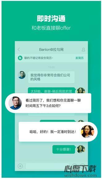拉勾iphone版 v3.2.3 iPhone版