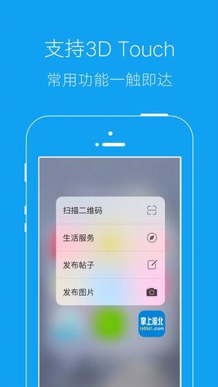 掌上淮北iphone版 V1.0.0