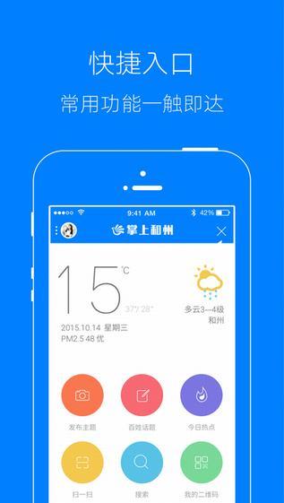掌上和州iphone版 V1.0.0